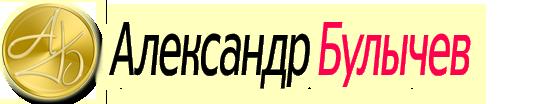 Александр Булычев - Мысли и идеи
