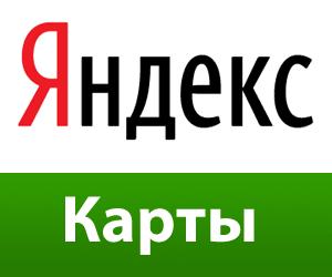 Яндекс.Карту