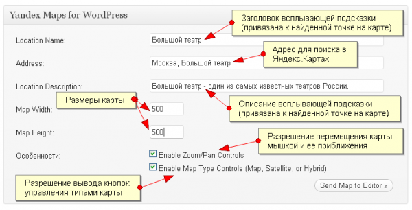 yandex-maps-for-WordPress-600x306
