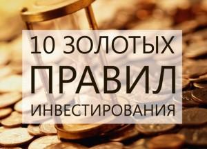 10 золотых правил инвестора