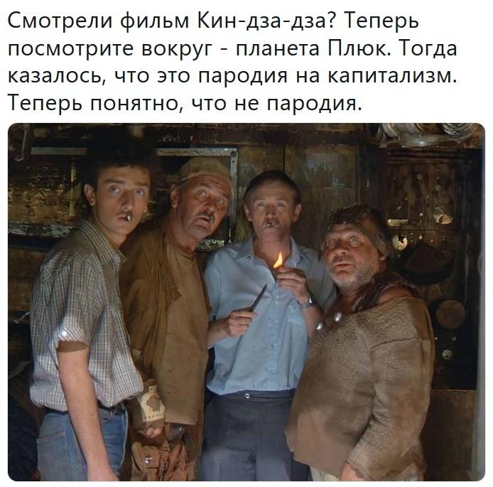 Кин-дза-дза